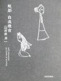 【書寶二手書T9/傳記_MKL】自我教育(53種離別)_虹影