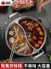 快速出貨加厚304不銹鋼鴛鴦鍋火鍋鍋具家用電磁爐專用大容量打邊爐涮 YJT