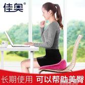 臀坐墊辦公室翹臀形臀夏季椅子屁股椅墊護臀日本久坐神器QM 藍嵐