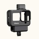 Ulanzi G8-9 GoProHero8專用 VLOG塑膠兔籠