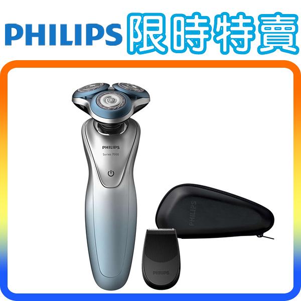 《限時特賣》Philips S7910 飛利浦 三刀頭 電鬍刀 (荷蘭原裝台灣飛利浦保固二年)
