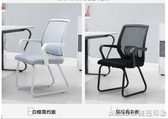 辦公椅家用電腦椅特價學生宿舍椅簡約培訓椅職員會議麻將弓形椅子QM 美芭