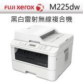【Fuji Xerox】 富士全錄M225dw 三合一黑白無線雷射複合機 [CT202330]