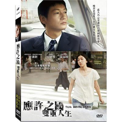 應許之國:雙重人生 DVD 井浦新