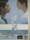 【書寶二手書T6/一般小說_ICV】深藍與月光:影劇改編小說_冬彌