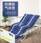 防褥瘡充氣床墊醫用單人氣墊床老人防褥瘡墊家用翻身護理痔瘡病人 igo卡洛琳