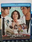挖寶二手片-Q02-255-正版BD【我的少女時代】-藍光電影(直購價)