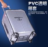 加厚PVC透明行李箱套拉桿箱防塵防水耐磨旅行箱保護套24 28 30寸 向日葵