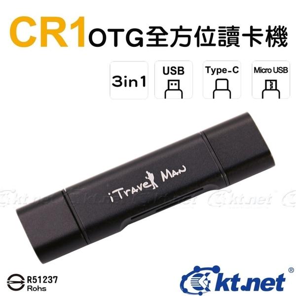 【超人生活百貨】CR1 USB3.1 TYPE-C 3in1 讀卡機 黑 具備USB2.0 480Mbps的高速傳輸速度