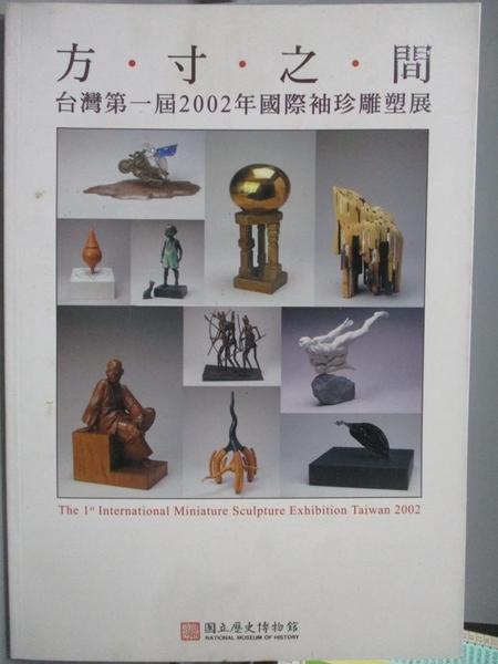 【書寶二手書T1/藝術_YFP】方寸之間-台灣第一屆2002年國際袖珍雕塑展