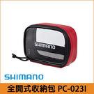 橘子釣具 SHIMANO 全開式收納包 PC-023I