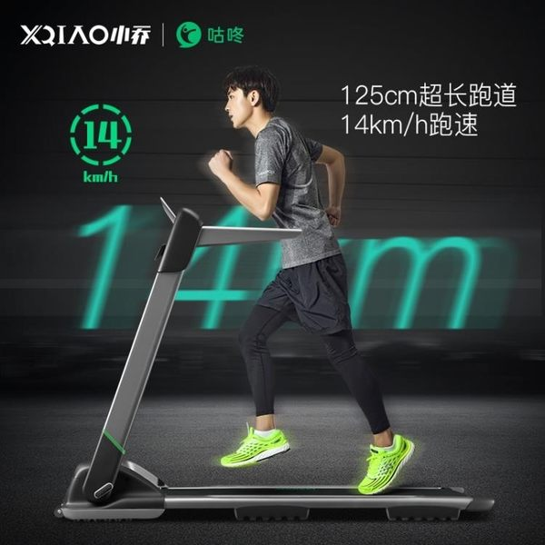 跑步機小喬C3智慧跑步機家用款超靜音減震室內小型電動折疊抖音健身 莎瓦迪卡