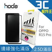 贈小清潔組 HODA OPPO R15 Pro 2.5D隱形進化版邊緣強化滿版 9H鋼化玻璃保護貼 0.21mm 滿版
