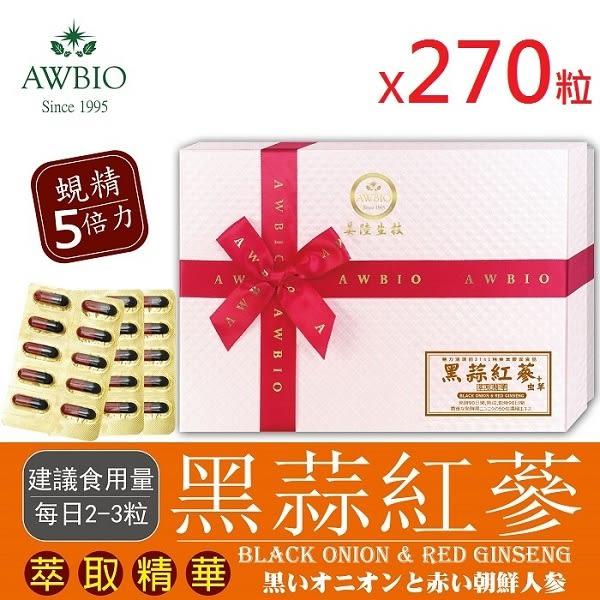 黑蒜紅蔘萃取精華膠囊共270粒(3盒)【美陸生技AWBIO】