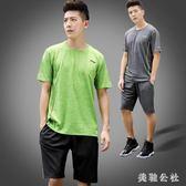 大尺碼男士運動套裝夏季薄款晨跑服寬鬆跑步服短袖短褲休閒套裝 DJ9768『美鞋公社』
