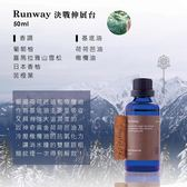 Runway 決戰伸展台 50 ml (用途 : 臀部 及 腿部按摩) 主基調:日本香柚、喜馬拉雅雪松 等