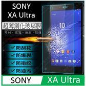 SONY Xperia XA Ultra 鋼化玻璃保護貼