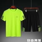 夏季短袖t恤男運動套裝肥佬速干寬鬆加大碼胖子跑步健身5分褲 自由角落