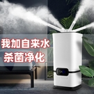 加濕器大霧量家用靜音臥室空氣工業大型可加消毒水噴霧 【全館免運】