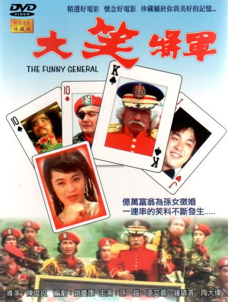 大笑將軍 DVD THE FUNNY GENERAL 孫越 張艾嘉 鍾鎮濤 陶大偉  (音樂影片購)