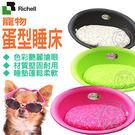 【 培菓平價寵物網 】日本Richell》 時尚軟式寵物睡床-S號(睡墊可洗)