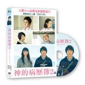 【停看聽音響唱片】【DVD】神的病歷簿2