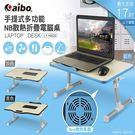 [哈GAME族]免運費 可刷卡●桌面結合散熱風扇●aibo 木紋 手提式多功能 筆電散熱折疊電腦桌 LY-NB29
