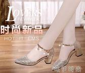 鏤空涼鞋 百麗 晶客包頭中跟粗跟涼鞋女一字扣真皮高跟單鞋女 唯伊時尚