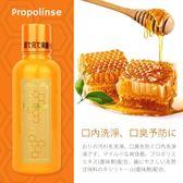日本 Propolinse 蜂膠漱口水 450ml【櫻桃飾品】【29705】