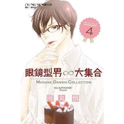 眼鏡型男大集合(4)