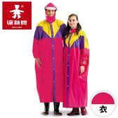 【達新牌】創意家前開式雨衣-桃紅 / A1129_D14R