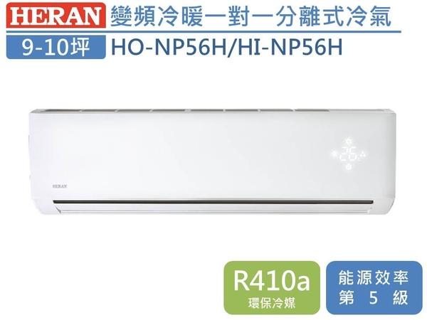 ↙0利率↙ HERAN禾聯*約9-10坪 R410a 變頻冷暖分離式冷氣 HO-NP56H/HI-NP56H 原廠保固【南霸天電器百貨】