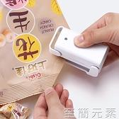 封口機日本迷你便攜封口機小型家用塑料袋封口器零食手壓式電熱密封器 至簡元素