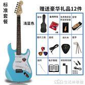 新手入門電吉他初學者單搖SQ電吉他黃家駒ST電吉他套裝專業級 生活樂事館NMS