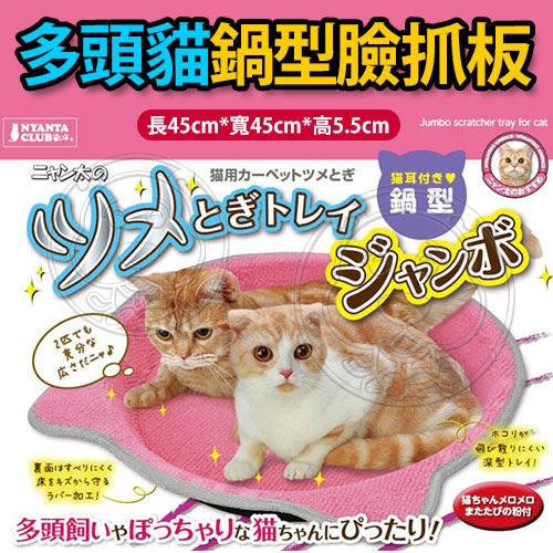 【培菓幸福寵物專營店】日本MARUKAN》MK-CT-402多頭貓鍋型臉抓板貓抓床562030