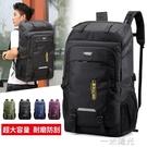 背包男後背包超大容量旅行包戶外運動輕便登山包休閒旅游行李書包 一米陽光