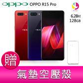 分期0利率 OPPO R15 Pro 最新旗艦機 6.28吋 智慧型手機 贈『氣墊空壓殼*1』
