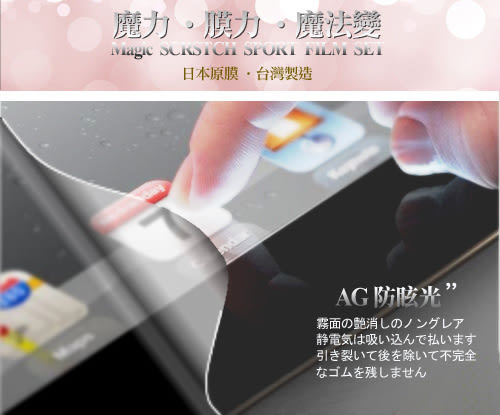 魔力 樂金 LG G5 霧面防眩螢幕保護貼