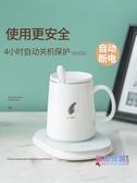 恆溫杯墊 暖暖杯55度加熱器自動恒溫寶暖杯墊電保溫底座水杯子熱牛奶神器【快速出貨】