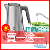 【Electrolux伊萊克斯】設計家不鏽鋼溫控電茶壼 EEK7804S + 萊卡LAICA濾水壺 (瘋搶組合)