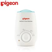 【愛吾兒】貝親 pigeon 溫奶及食物加熱器/溫奶器