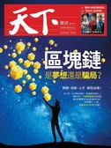 天下雜誌 0705/2018 第651期:區塊鏈 是夢想還是騙局?