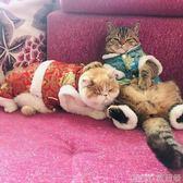 貓咪衣服 貓咪衣服女幼貓小奶貓寵物藍貓的可愛過年喜慶新年唐裝秋冬裝 歌莉婭