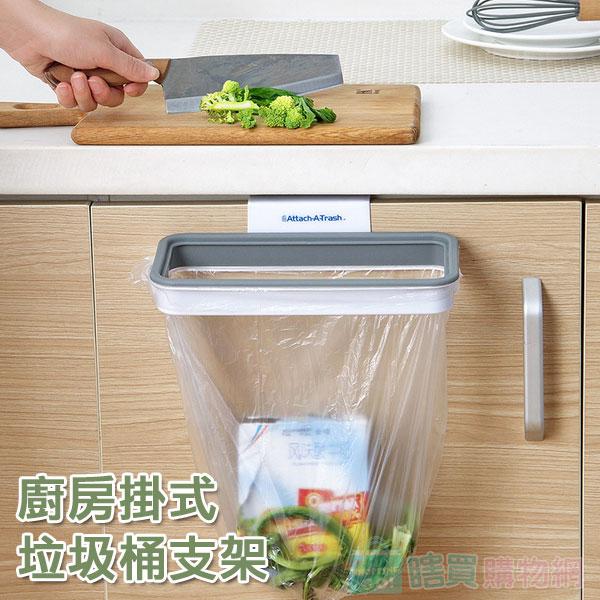 廚房帶蓋掛式垃圾桶支架 垃圾袋固定 垃圾筒 廚餘