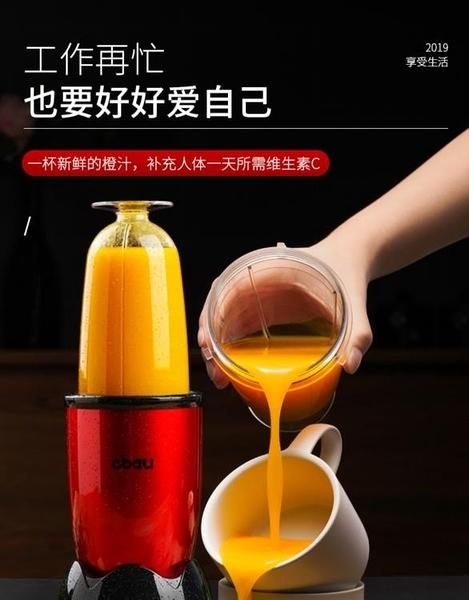 榨汁機榨汁機 榨汁機家用全自動小型便攜豆漿機果蔬料理多功能榨汁杯炸水果汁機【618優惠】