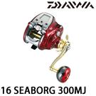 漁拓釣具 DAIWA 16 SEABORG 300MJ/ MJ-L [電動捲線器]