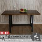 ♥【微量元素】 手感工業風原木長方桌 HF03 餐桌【多瓦娜】
