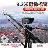 3.3米 單反搖臂攝像機攝影小搖臂 便攜拍攝伸縮相機支架云台