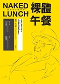 裸體午餐(經典完全復原版)【城邦讀書花園】