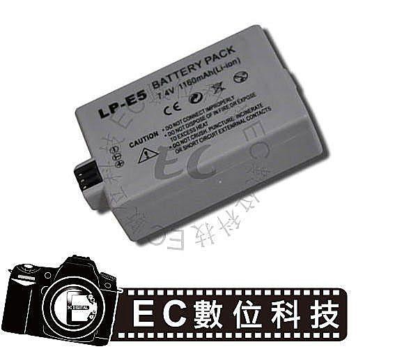 【EC數位】Canon LP-E5 高容量防爆電池 LPE5 數位相機 EOS 450D 500D 1000D Kiss F X2 X3 專用